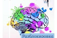 Память за пределами мозга